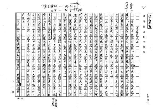 107WE406蕭雅榛 (1).jpg