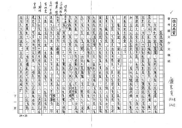 107WE406鍾淳奕 (1).jpg