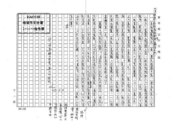 107WE406鍾淳奕 (2).jpg