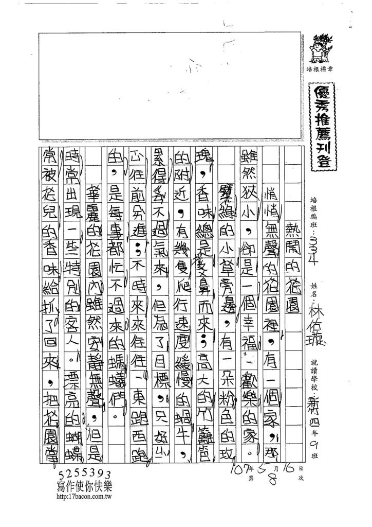 107W4408林佑璇 (1).jpg