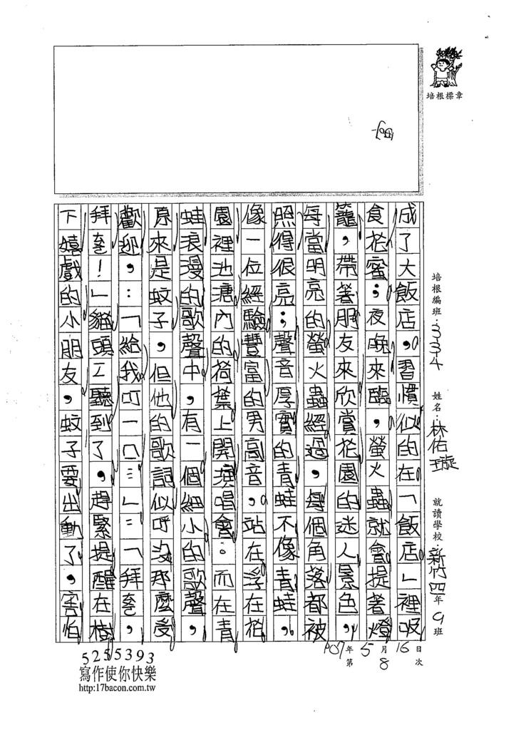 107W4408林佑璇 (2).jpg