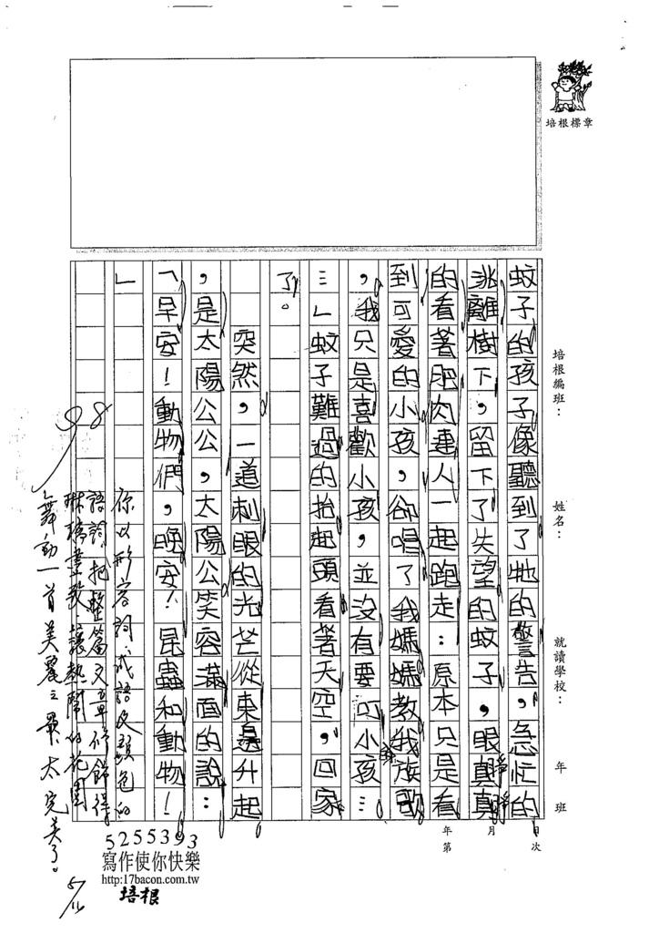 107W4408林佑璇 (3).jpg