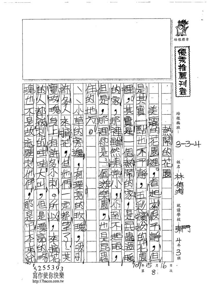 107W4408林侑洵 (1).jpg