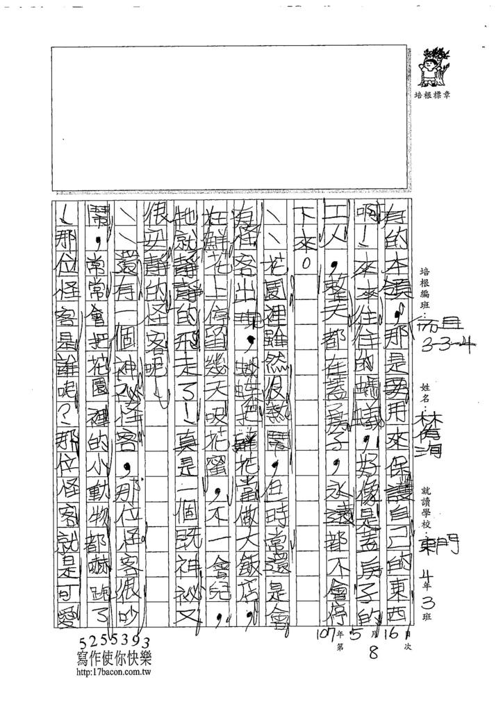 107W4408林侑洵 (2).jpg