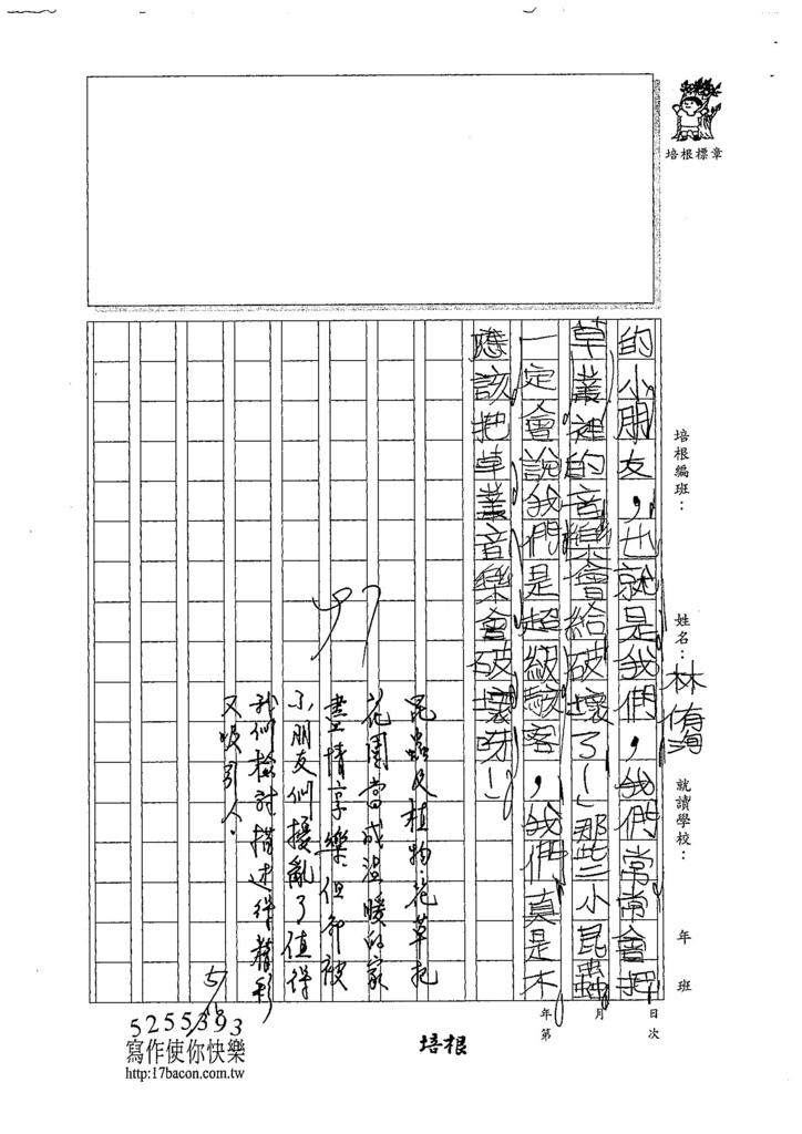 107W4408林侑洵 (3).jpg