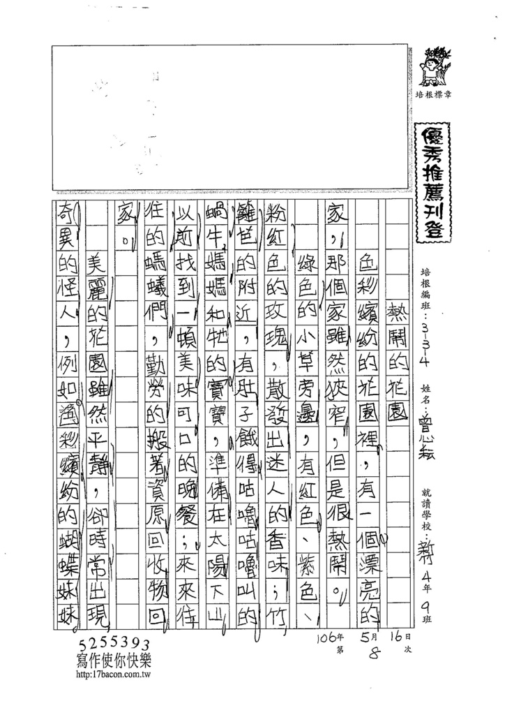 107W4408曾心耘 (1).jpg