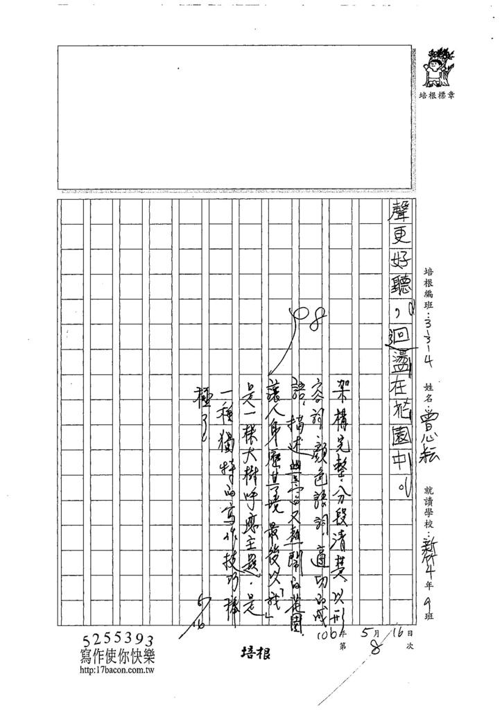 107W4408曾心耘 (3).jpg