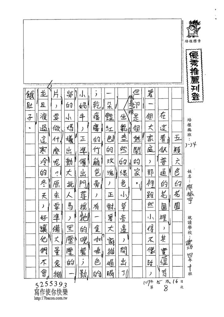 107W4408廖振宇 (1).jpg