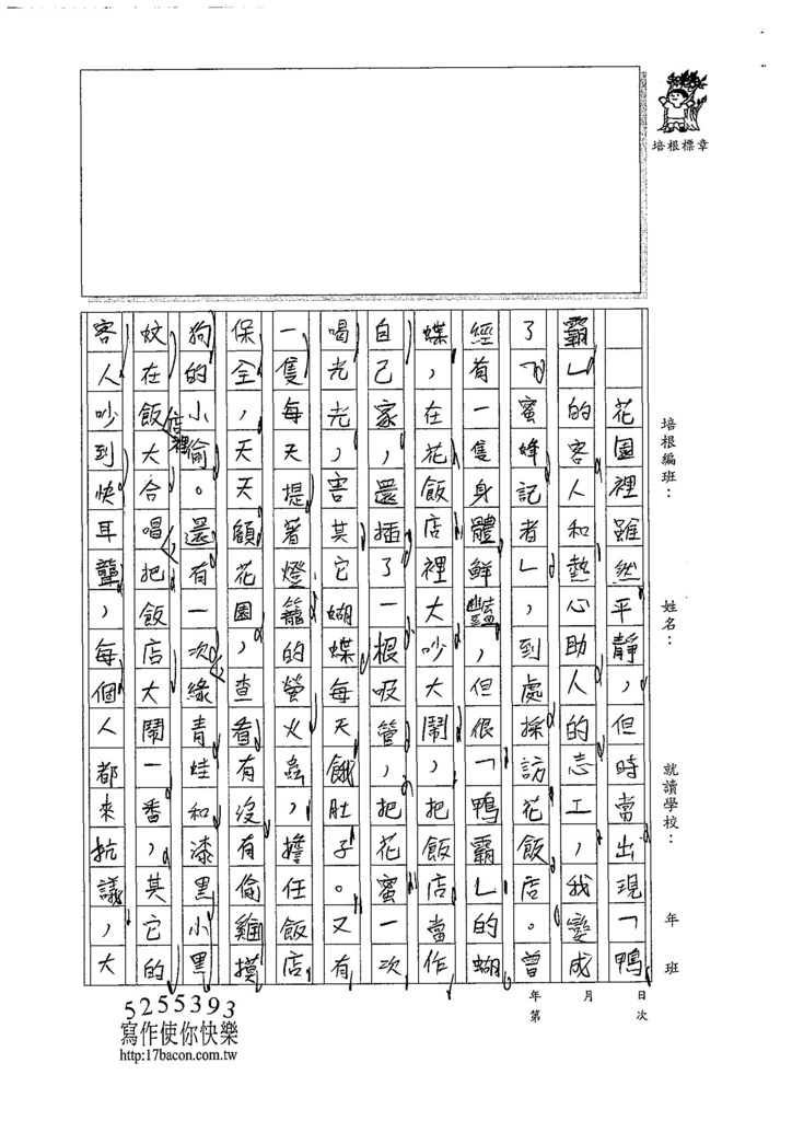 107W4408廖振宇 (2).jpg