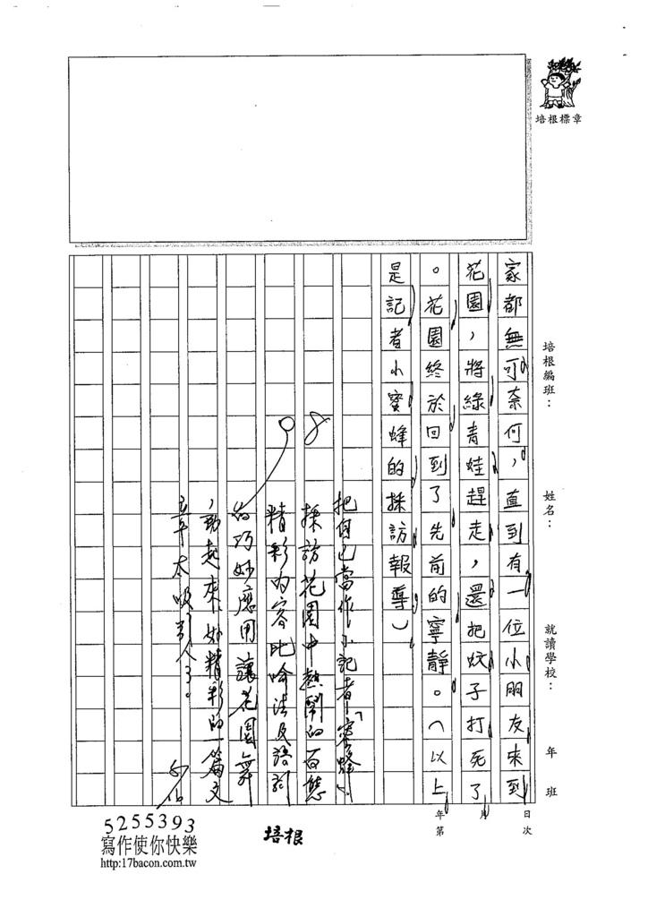 107W4408廖振宇 (3).jpg