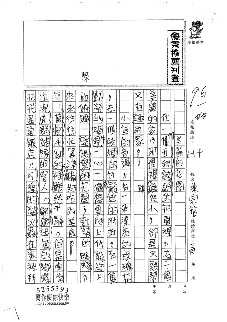 107W4408陳宗哲 (1).jpg