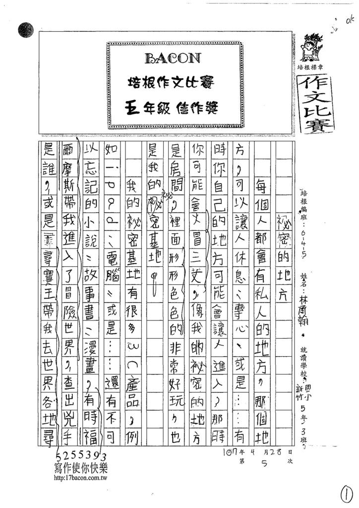 107W5405林承翰 (1).jpg