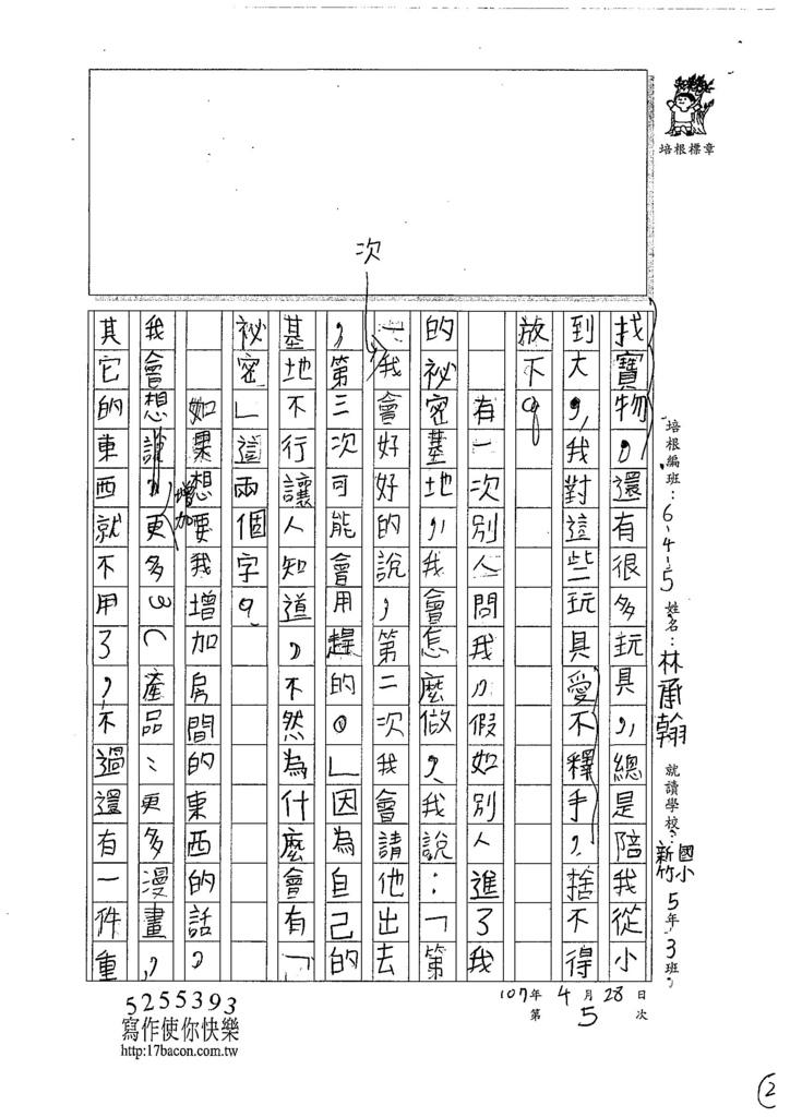 107W5405林承翰 (2).jpg
