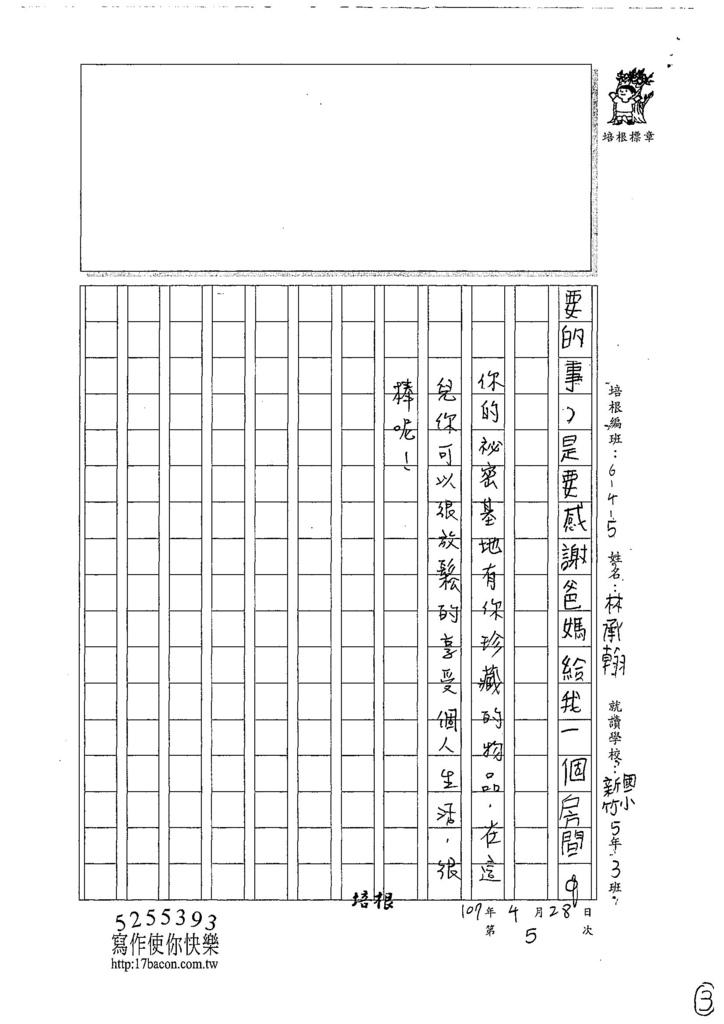 107W5405林承翰 (3).jpg