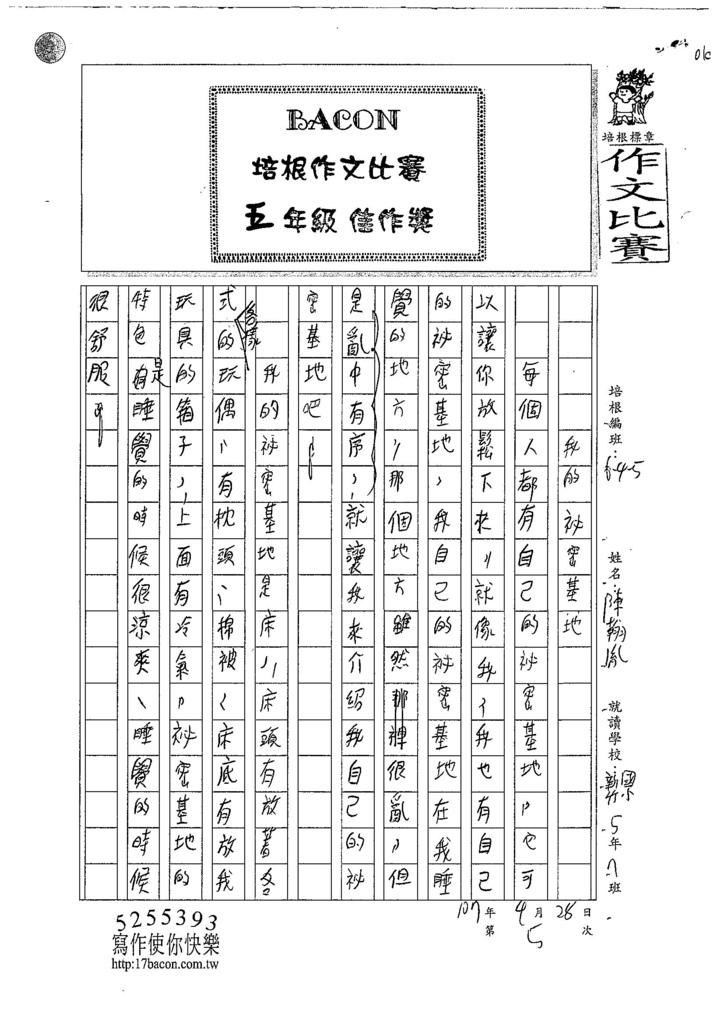 107W5405陳翰胤 (1).jpg