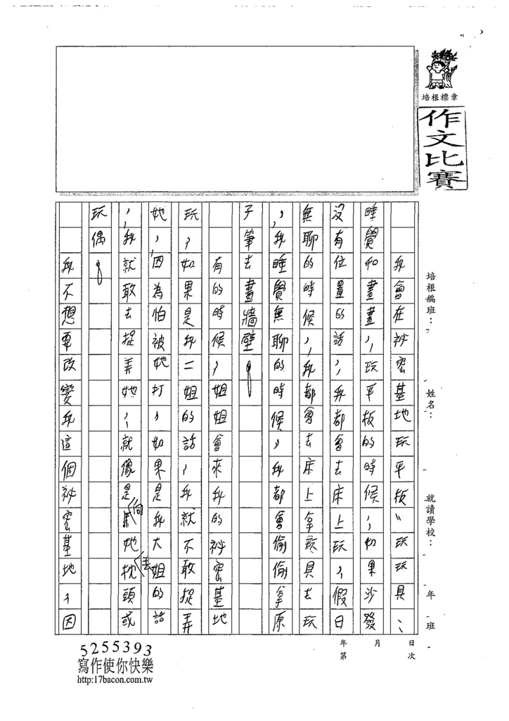 107W5405陳翰胤 (2).jpg