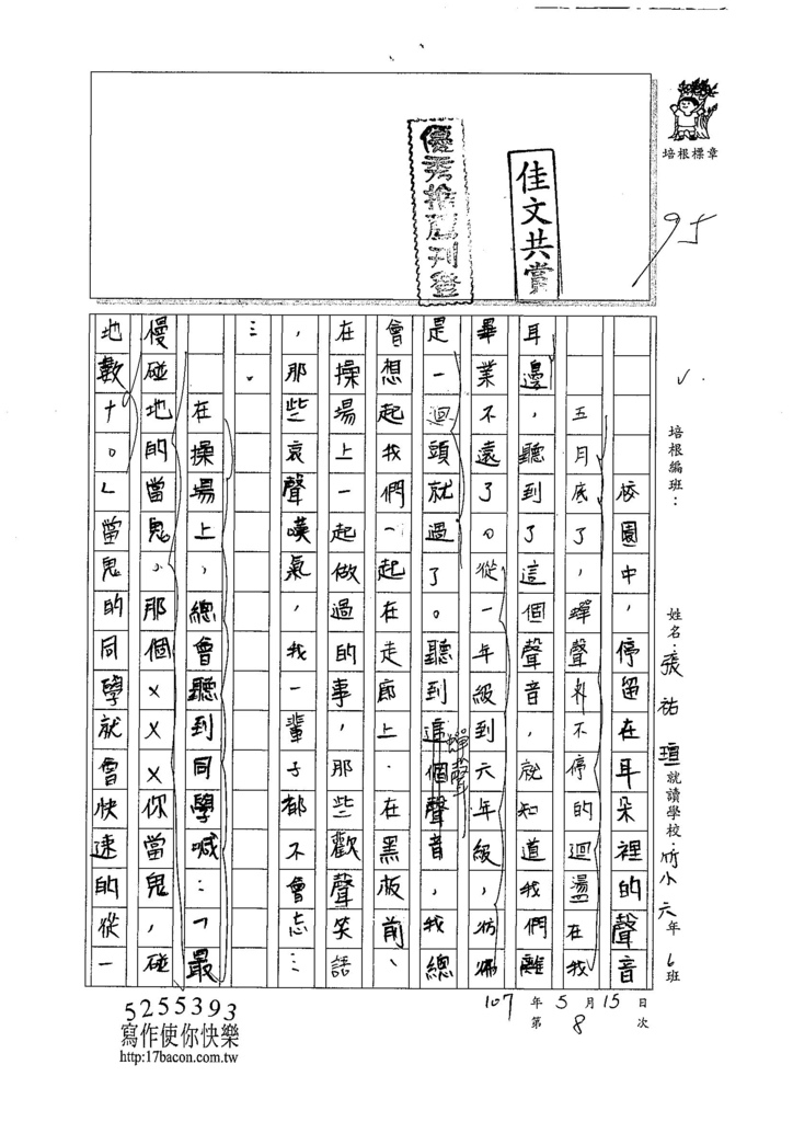 107W6408張祐瑄 (1).jpg