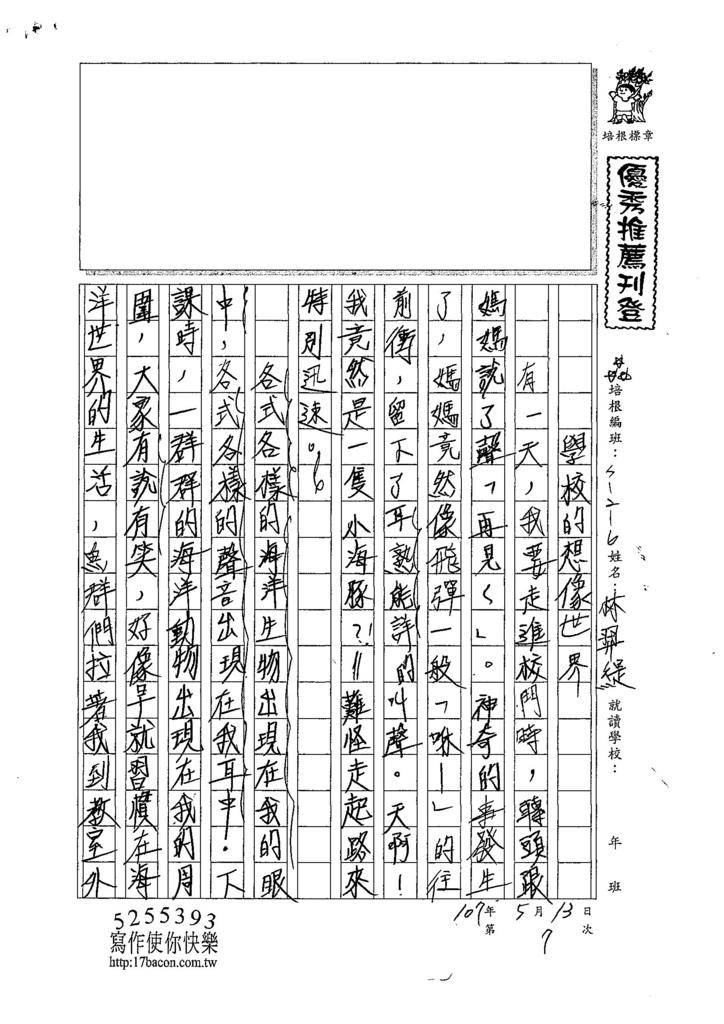 107W6407林羿緹 (1).jpg