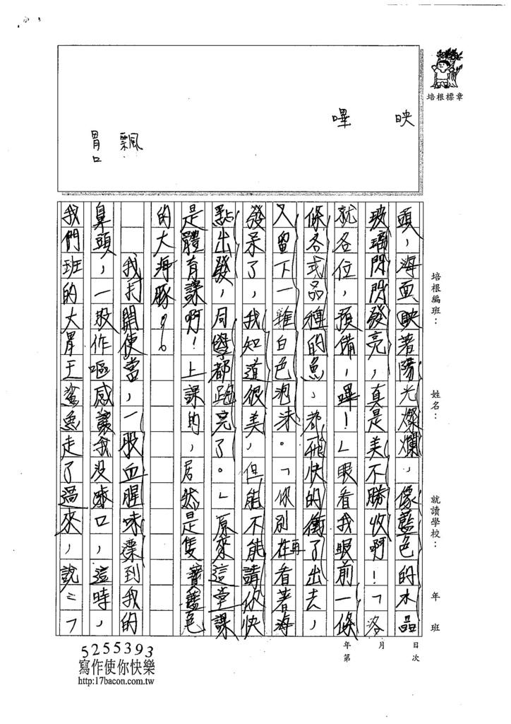 107W6407林羿緹 (2).jpg