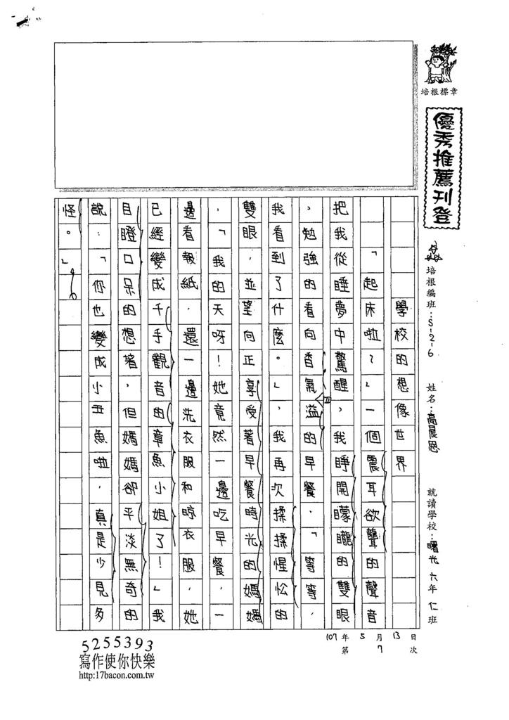 107W6407高晨恩 (1).jpg