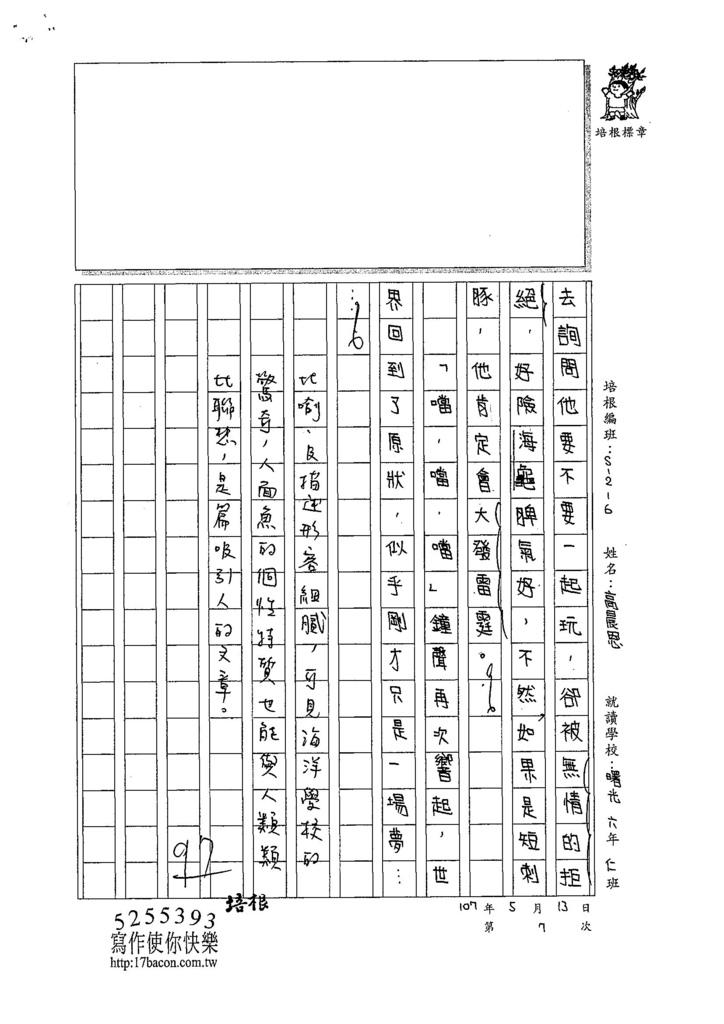 107W6407高晨恩 (3).jpg