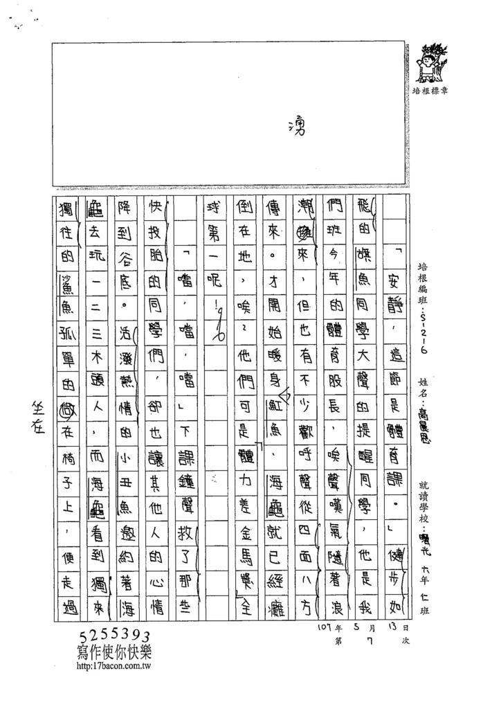 107W6407高晨恩 (2).jpg