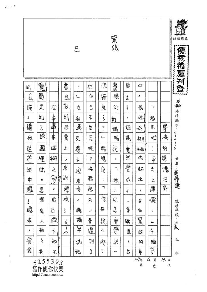 107W6407戴妤婕 (1).jpg