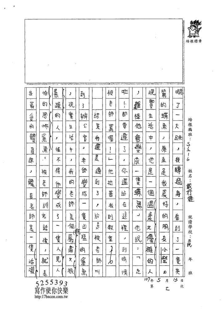 107W6407戴妤婕 (2).jpg