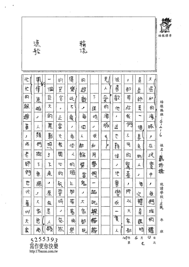 107W6407戴妤婕 (3).jpg