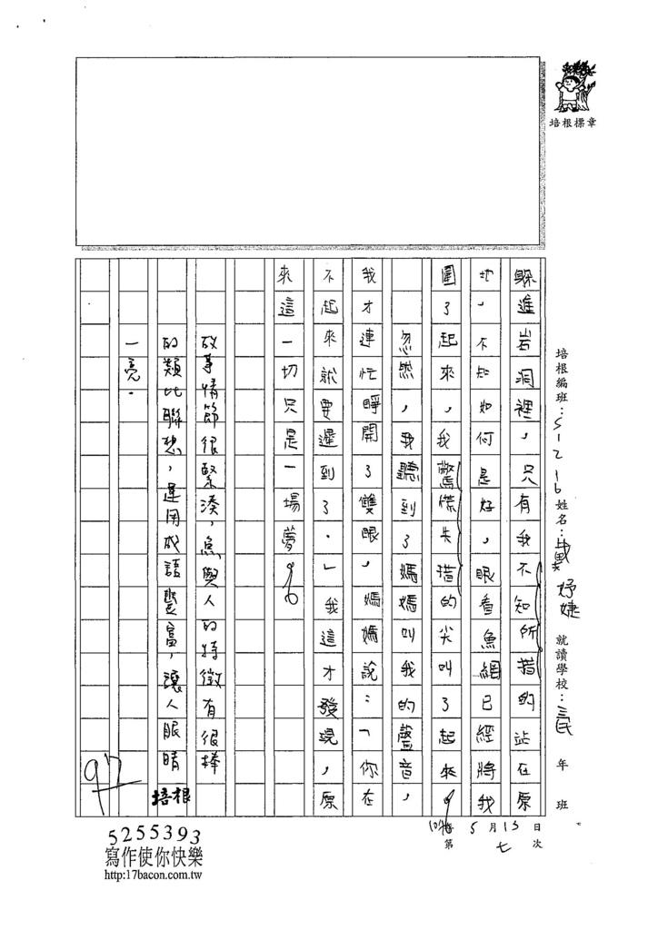 107W6407戴妤婕 (4).jpg