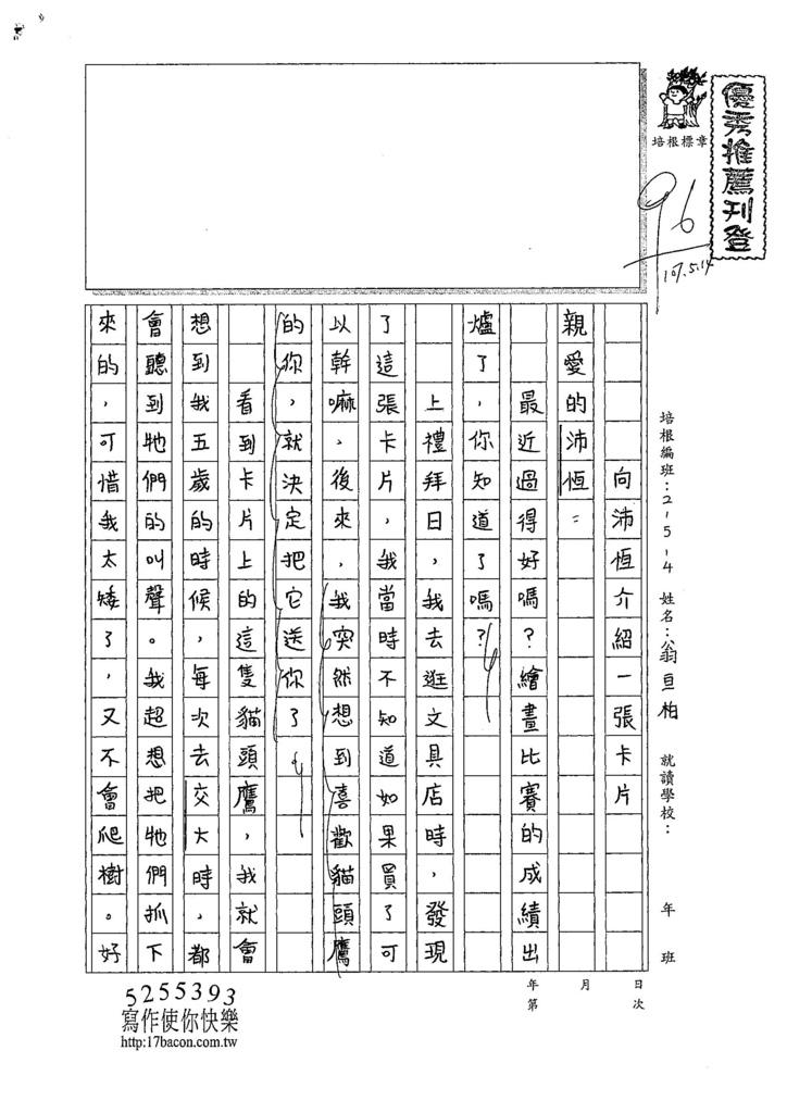 107W4407翁瑄柏 (1).jpg