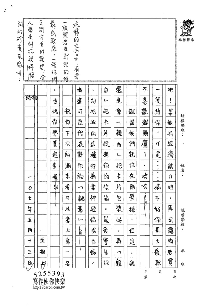 107W4407翁瑄柏 (2).jpg