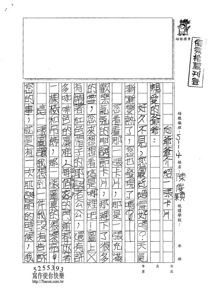 107W4407陳俊穎 (1).jpg