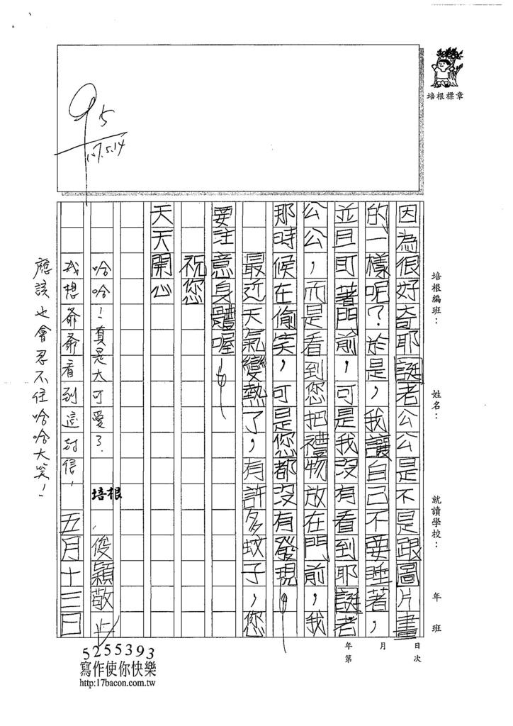 107W4407陳俊穎 (2).jpg