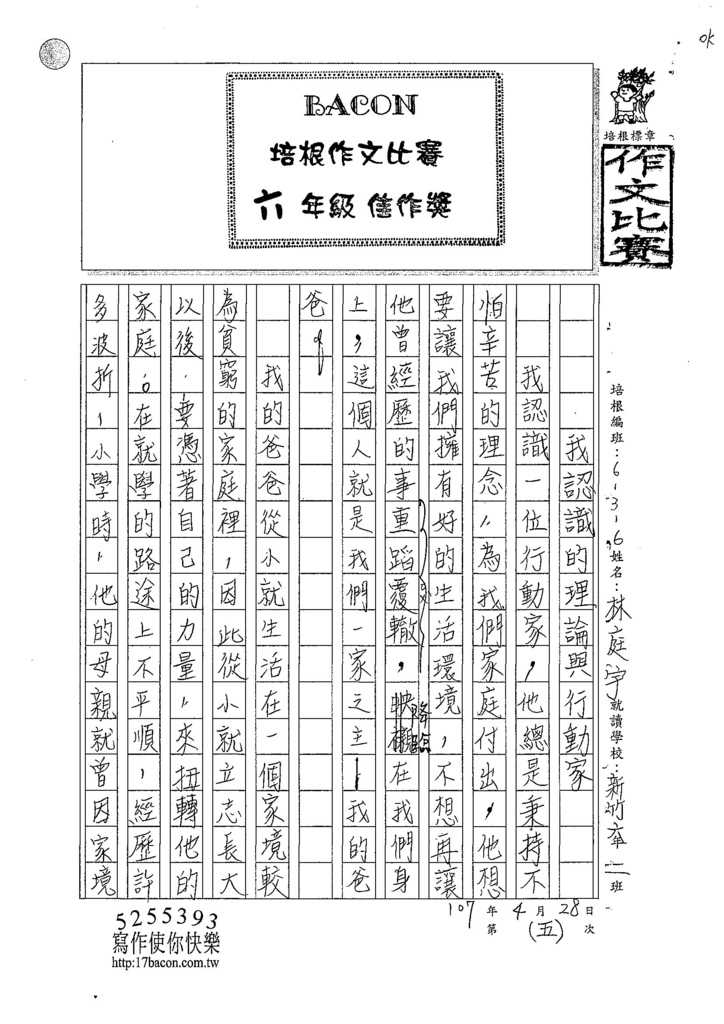 107W6405林庭宇 (1).jpg