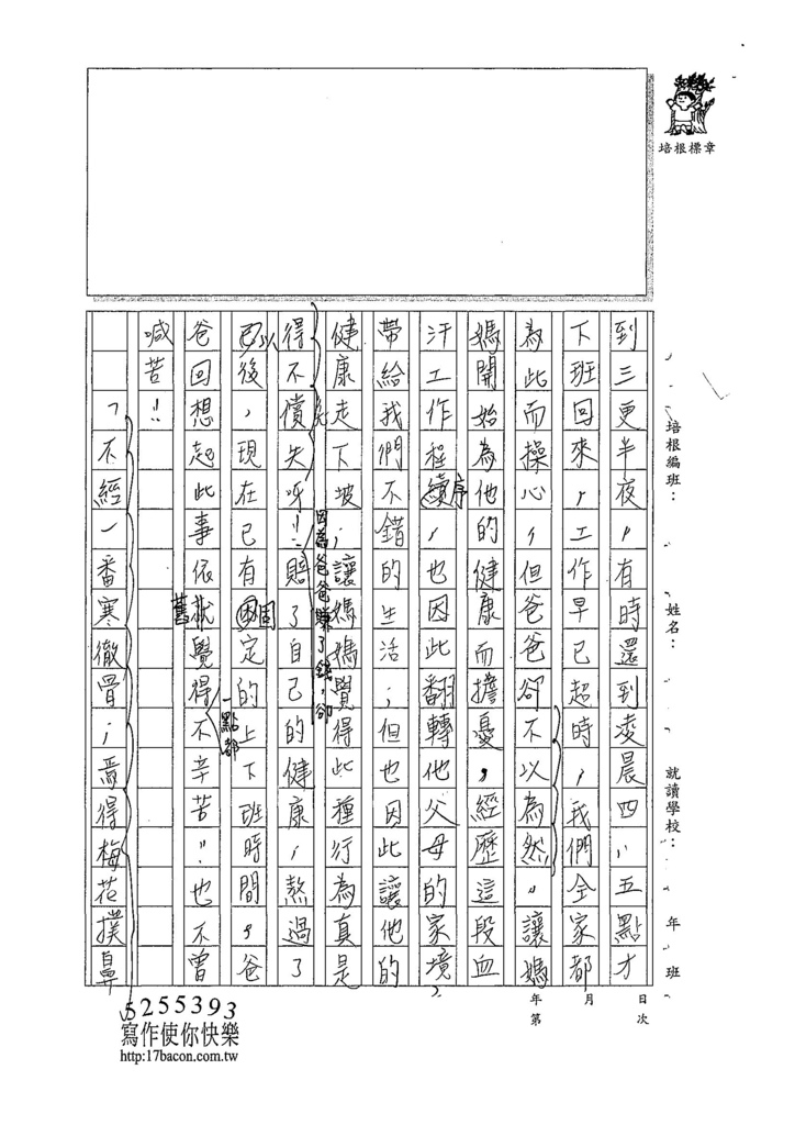 107W6405林庭宇 (3).jpg
