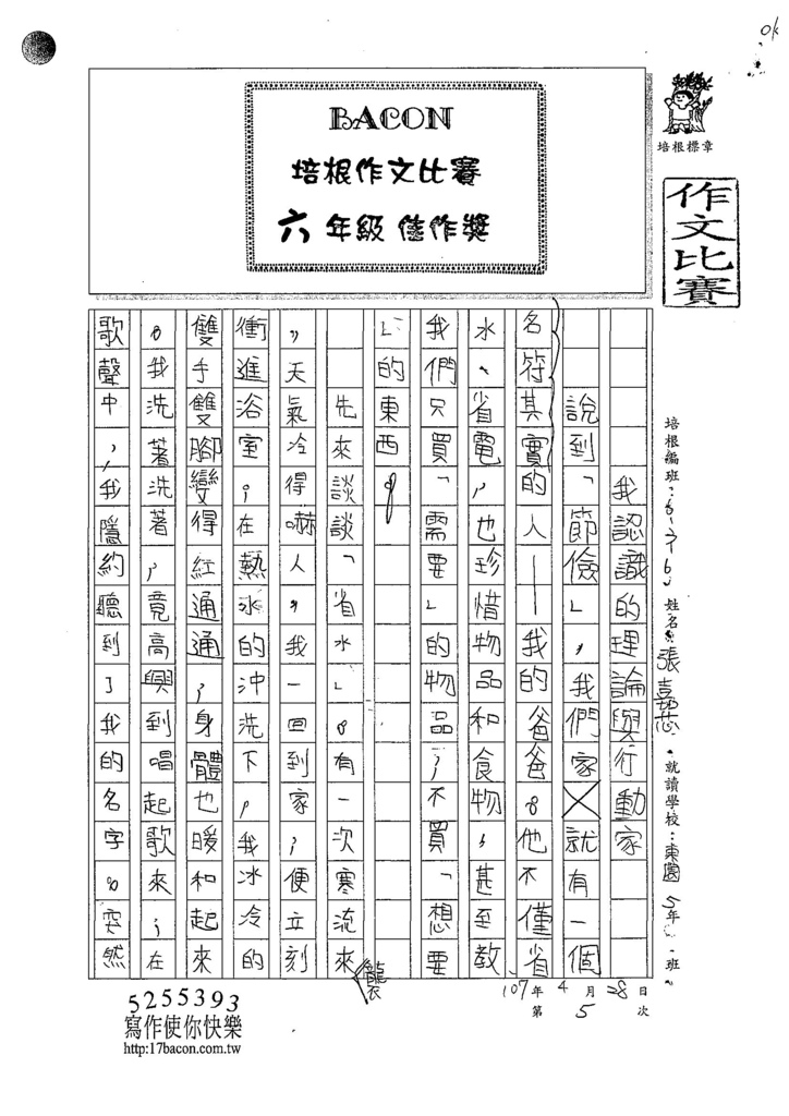 107W6405張嘉芯 (1).jpg