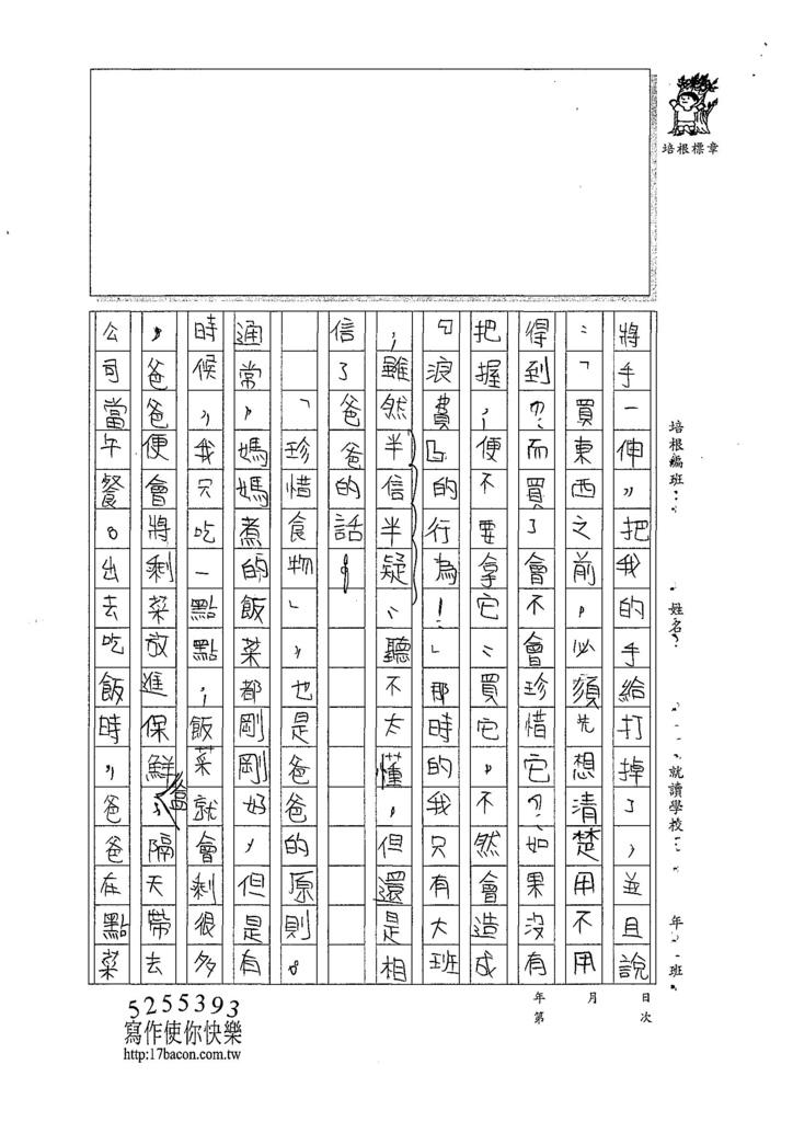 107W6405張嘉芯 (3).jpg