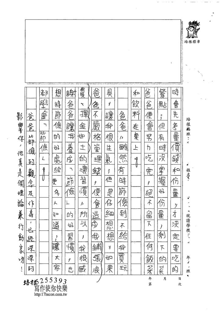 107W6405張嘉芯 (4).jpg