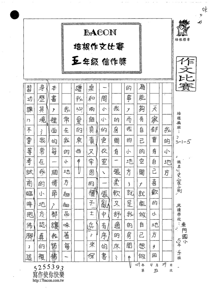 107W5405史家俞 (1).jpg