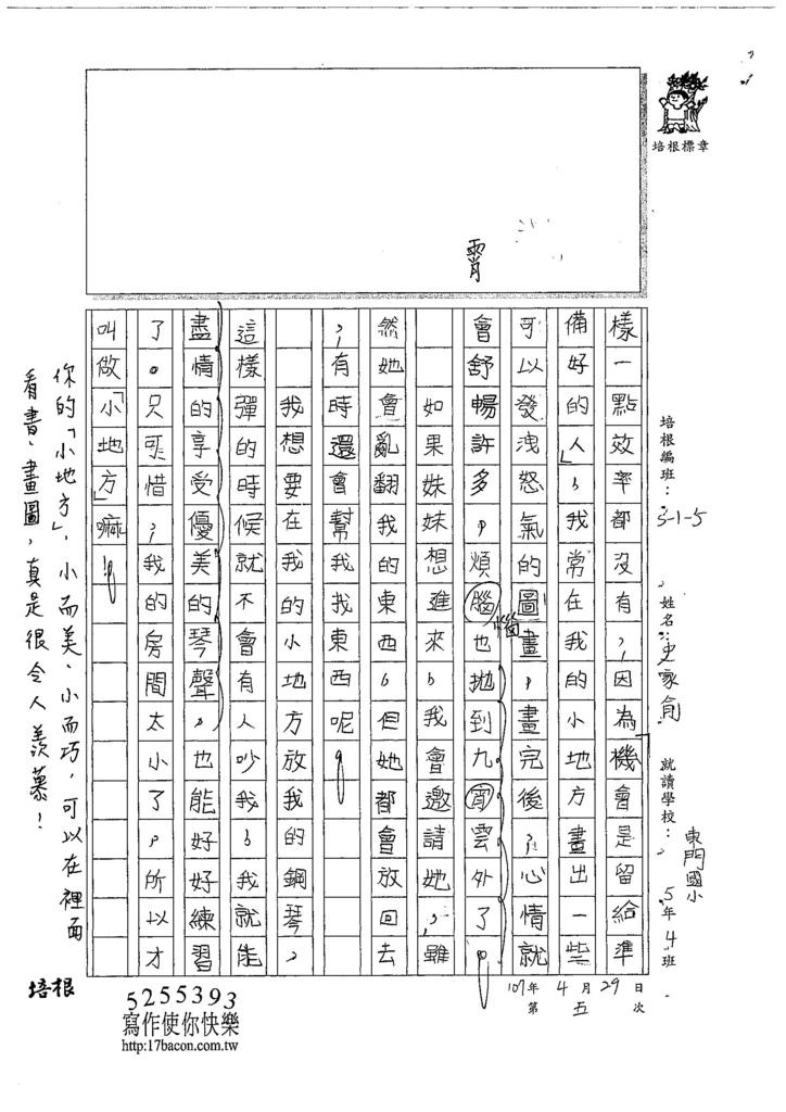 107W5405史家俞 (2).jpg
