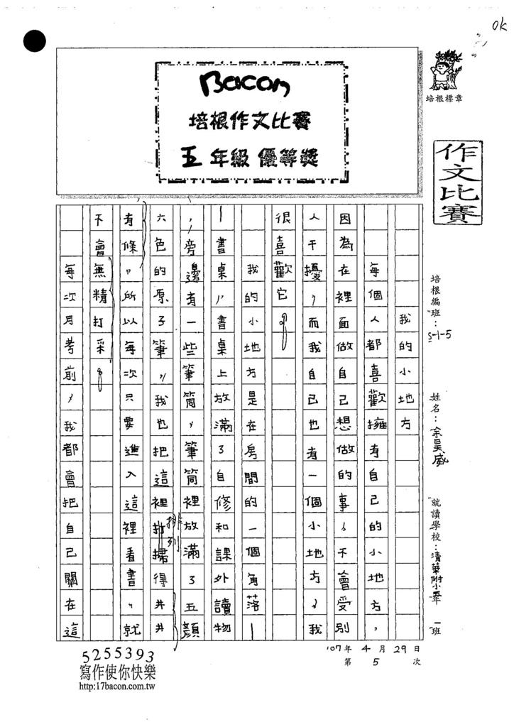 107W5405余昊威 (1).jpg
