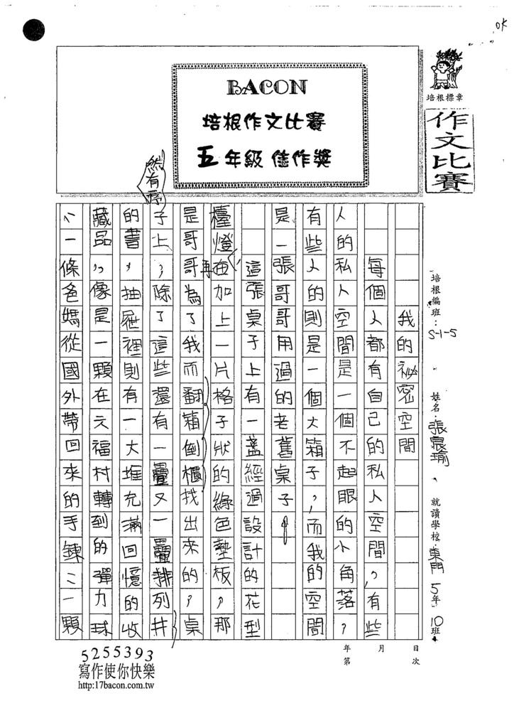 107W5405張宸瑜 (1).jpg