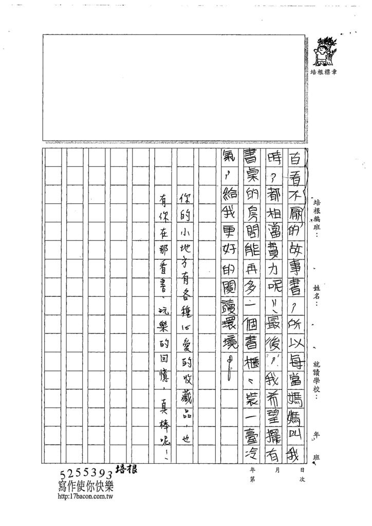 107W5405張宸瑜 (3).jpg