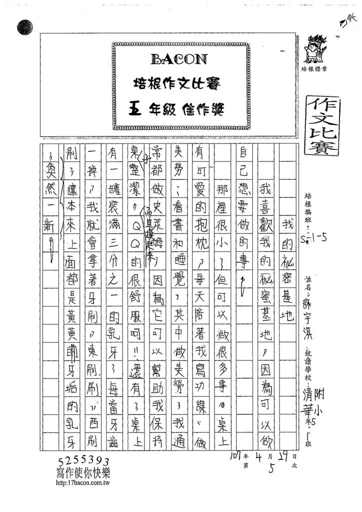 107W5405許宇淇 (1).jpg