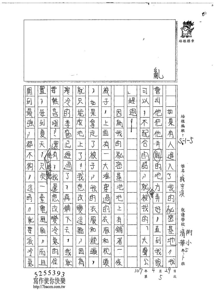 107W5405許宇淇 (2).jpg