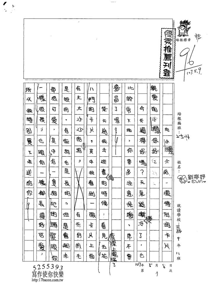 107W4407劉亭妤 (1).jpg