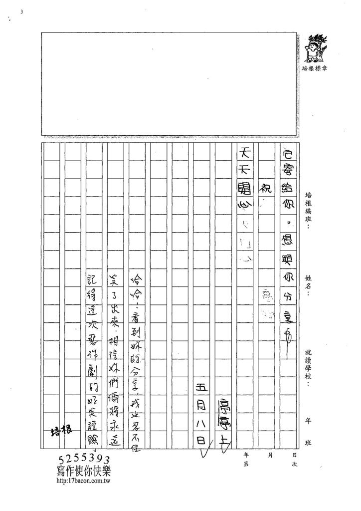 107W4407劉亭妤 (3).jpg