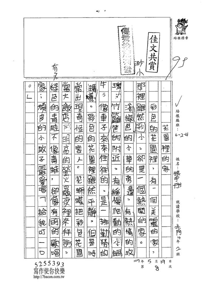 107W4408張宇彤 (1).jpg