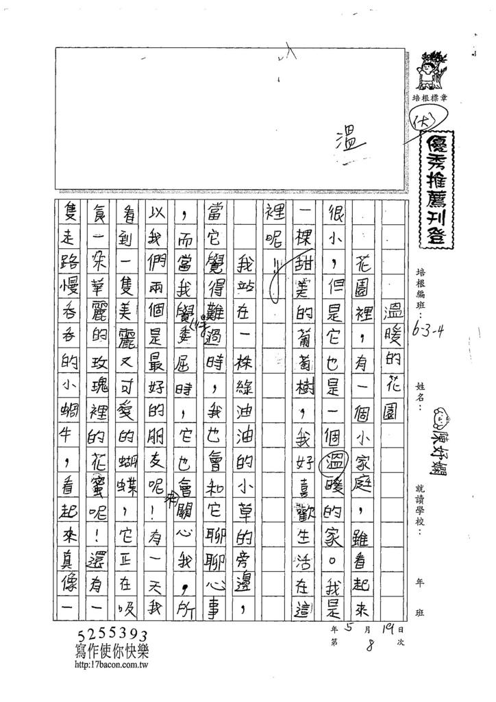 107W4408陳妤嫻 (1).jpg
